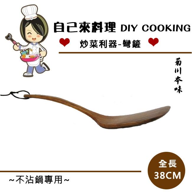 菊川本味 彎木鏟38cm一體成型 不沾鍋適用 鍋鏟/料理鏟/竹煎鏟/竹鏟