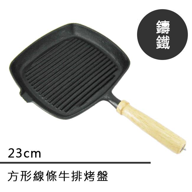 方形鑄鐵牛排烤盤23CM木柄手把 烤肉爐 炭燒牛排煎盤 鐵板牛排鐵盤 陶板鍋 正方肉盤 平底鍋