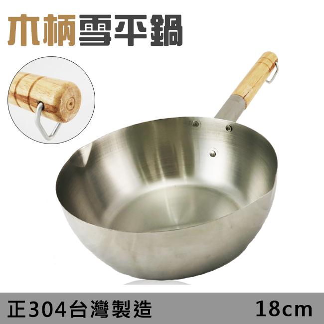 *台灣製造*正304不鏽鋼雪平鍋18cm原木手把/倒流鍋口設計 牛奶鍋 泡麵鍋 母親節