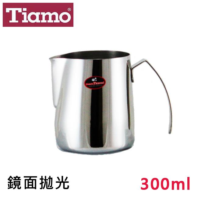 Tiamo正#304不鏽鋼好握拉花杯300ml鏡面拋光/SGS合格 奶泡杯 奶泡壺 咖啡器具 送禮【HC7049】