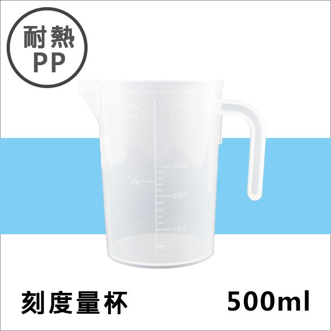 耐熱PP刻度帶把量杯500ML 塑膠量杯帶手把 實驗室/餐廳/廚房專用 溶劑量杯 調漆杯