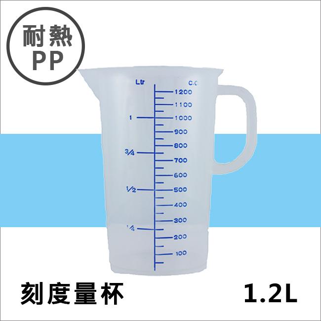 耐熱PP刻度帶把量杯1200ML 塑膠量杯帶手把 實驗室/餐廳/廚房專用 溶劑量杯 調漆杯