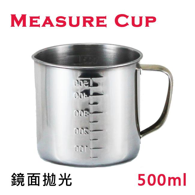 專業不鏽鋼刻度量杯500ml內外側容量標示 計量器具 鋼杯/調味杯/水杯/醬料杯/烹調量杯/西點量杯/烘培量杯