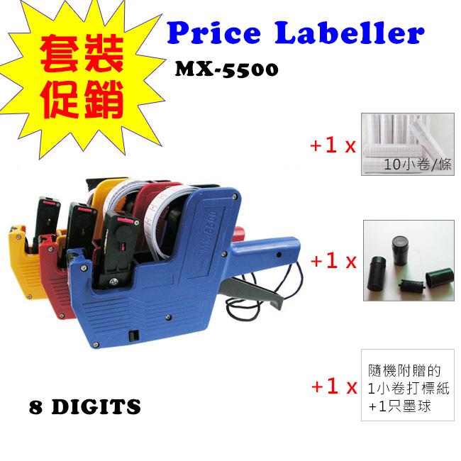 *套裝促銷*小資創業單排8位數MX-5500打標機組(含打標機+10卷打標紙+1墨球+隨機附的試用打標紙&墨球)打碼機標籤機標價機