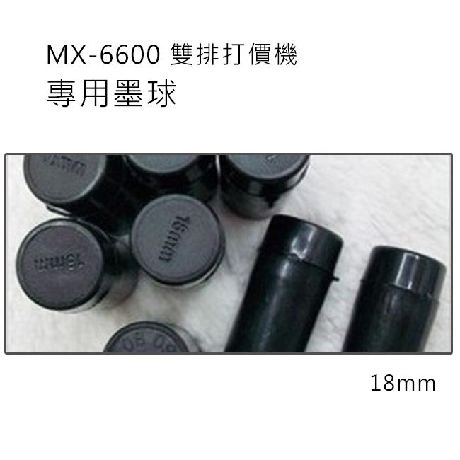 小資創業好幫手MX-6600雙排打標機專用墨球 墨心 墨芯 機芯 墨水球