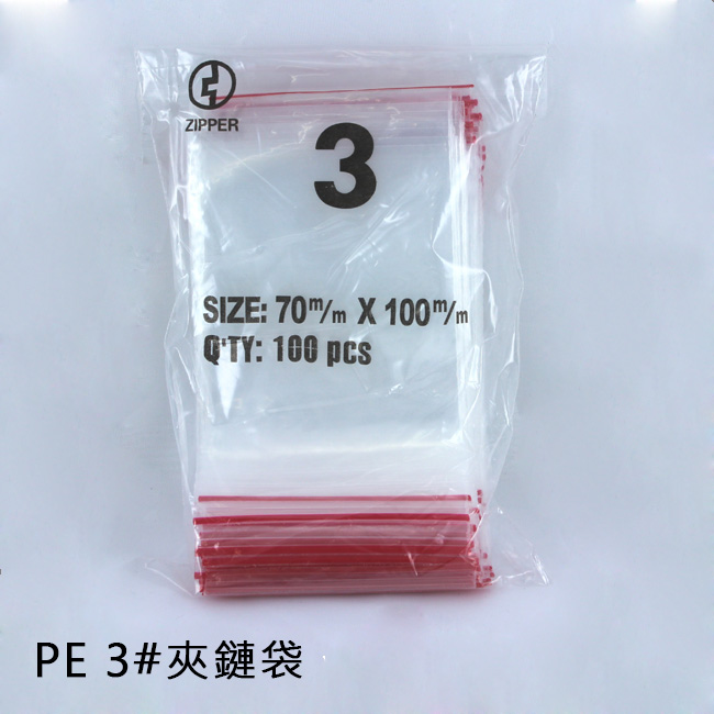 PE夾鏈袋3# (100個/包)7x10cm 規格袋 飾品袋 塑膠袋 中藥袋 密封袋 拉鍊袋 包裝袋