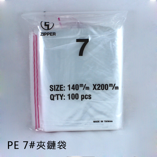 PE夾鏈袋7# (100個/包)14x20cm 規格袋 飾品袋 塑膠袋 中藥袋 密封袋 拉鍊袋 包裝袋