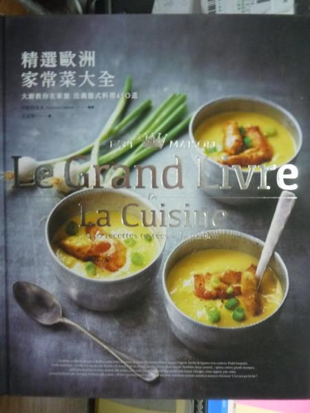 【書寶二手書T6/餐飲_PII】精選歐洲家常菜大全_阿歇特美食