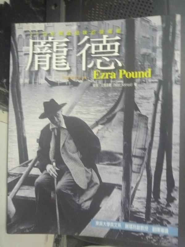 【書寶二手書T7/傳記_YIM】龐德_謝瑤玲, 彼得.艾克