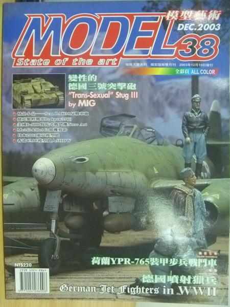 【書寶二手書T7/嗜好_YDQ】模型藝術_38期_變性的德國三號突擊砲等