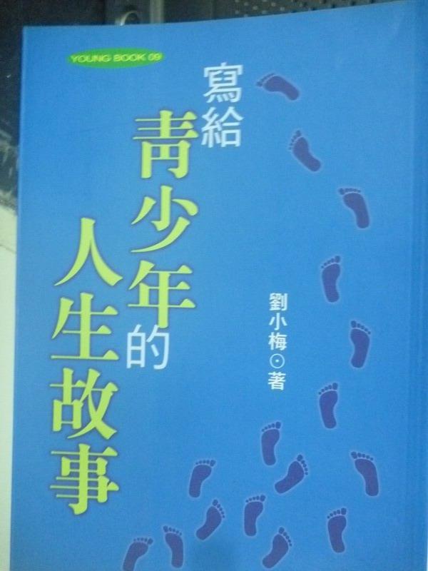 【書寶二手書T5/兒童文學_ILP】寫給青少年的人生故事_劉小梅