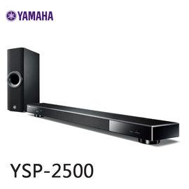 YAMAHA YSP-2500 Soundbar 家庭劇院 兩件式設計 鋁質機身 公司貨 0利率 免運