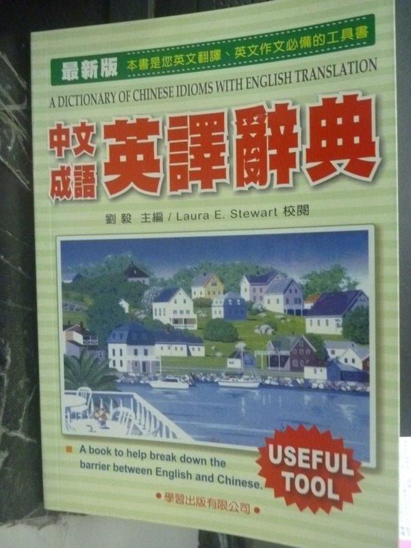 【書寶二手書T2/字典_LLN】中文成語英譯辭典_劉毅