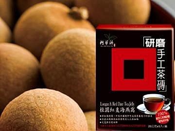 阿華師 桂圓紅棗海燕窩(研磨粉狀)25g*5包/盒
