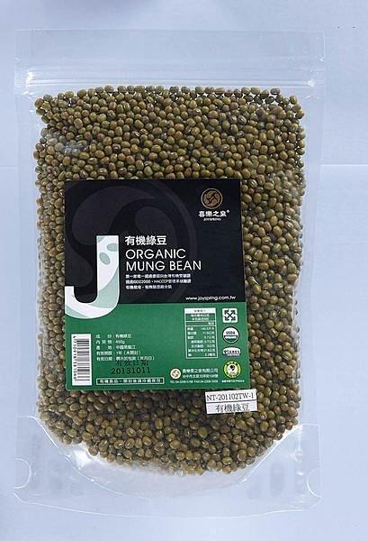 喜樂之泉 有機綠豆 450g