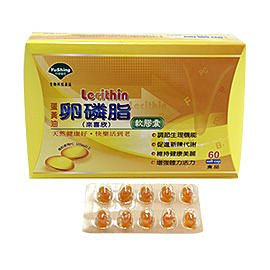 台灣優杏 來喜欣蛋黃卵磷脂軟膠囊 250粒/盒