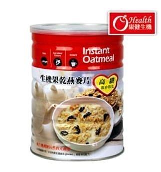 有機園 生機果乾燕麥片 高纖全素食 即沖即食 640g/罐