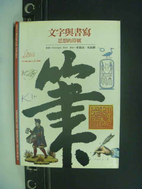 【書寶二手書T9/藝術_GQV】文字與書寫-思想的符號_Georges Jean,