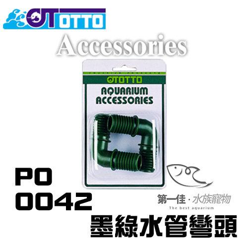 [第一佳 水族寵物] 台灣OTTO奧圖墨綠水管彎頭組(大)PO0042彎管組L PF-300G/450G共用(16/22mm