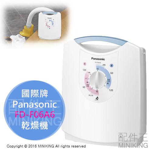 【配件王】日本製 附中說 Panasonic 國際牌 FD-F06A6 乾燥機 烘被機 烘鞋機 另 AD-X80