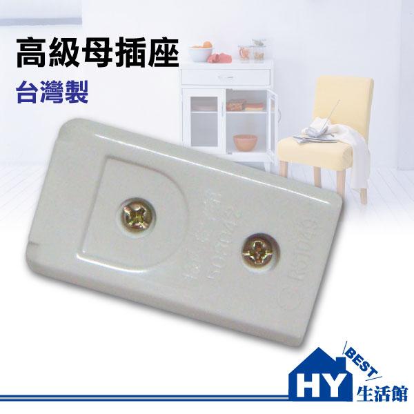 高級母插座 白色 15A 125V 電線裝接.工具.燈具.多用途DIY專用母插座 台灣製-《HY生活館》水電材料專賣店