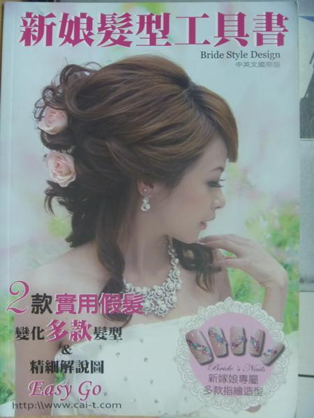 【書寶二手書T3/美容_PBD】新娘髮型工具書_2款實用假髮變化多款髮型等