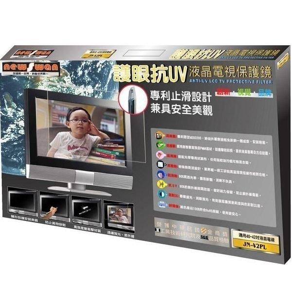 *╯新風尚潮流╭*新視王 40吋42吋 抗UV護眼型電視護目鏡 修正螢幕黑階 SONY SGS認證 42PLU