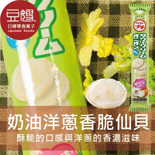 【豆嫂】日本零食 北日本小熊 奶油洋蔥迷你香脆仙貝
