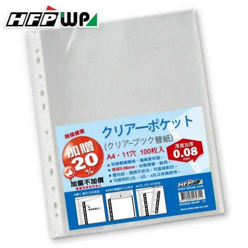 6折【30包批發】加贈20%11孔透明資料袋/內頁袋(50入)厚0.08mm 環保材質EH303A-50-SP-30 HFPWP