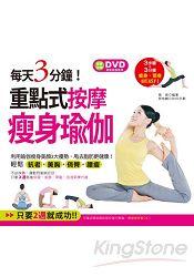 每天3分鐘!重點式按摩瘦身瑜伽:讓你輕鬆抗老、美胸、俏臀又腰瘦(附贈激瘦瑜伽教學DVD)