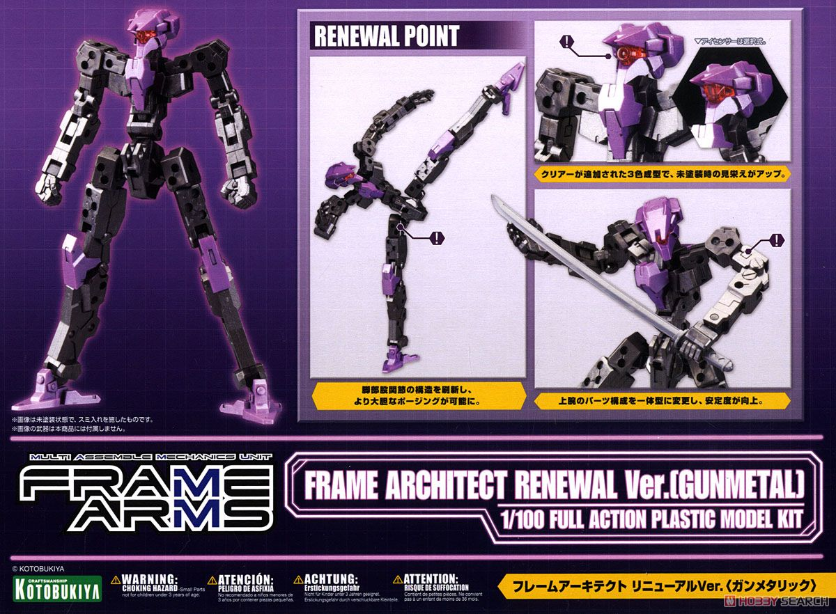 ◆時光殺手玩具館◆ 現貨 組裝模型 模型 FRAME ARMS 骨裝機兵 素體模型 TYPE001改 (槍鐵色)