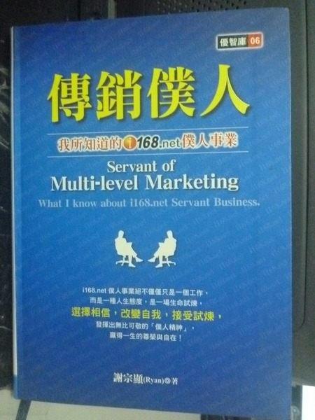 【書寶二手書T2/行銷_LEQ】傳銷僕人-我所知道的i168net事業_謝宗顯