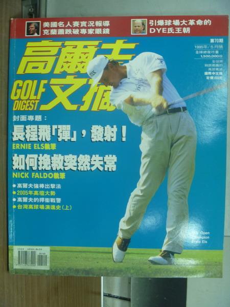 【書寶二手書T1/雜誌期刊_PMX】高爾夫文摘_1995/5_長程飛彈發射等