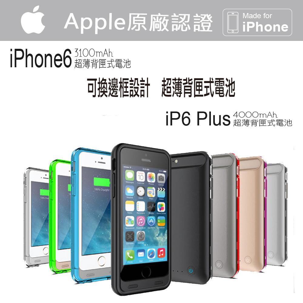 Apple蘋果認證 iPhone6Plus 6SPlus 背蓋電池 4000mAh 行動電源 超薄背匣式電池 後蓋電池
