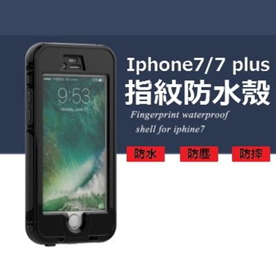 Iphone7防水手機殼-防塵防摔潛水指紋版手機保護套10色73pp64【獨家進口】【米蘭精品】