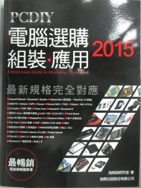 【書寶二手書T1/電腦_YGX】PCDIY 2015 電腦選購‧組裝‧應用_施威銘研究室
