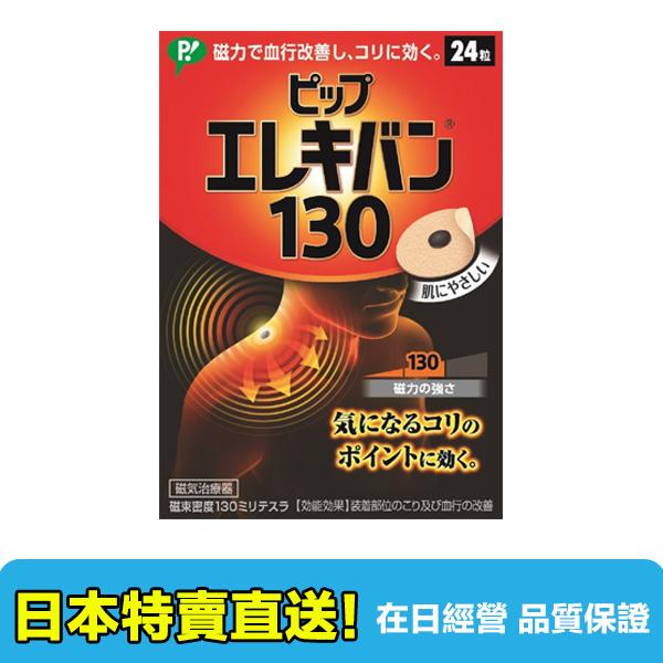 【海洋傳奇】【日本直送免運】日本 易利氣 肩用 肩部舒緩永久磁石 12/24/48粒磁石