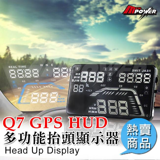 【禾笙科技】免運 HUD Q7 GPS多功能抬頭顯示器/5.5吋/OBD/HUD/雙色彩屏/GPS/抬頭顯示器/Q7