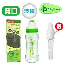 [ Baby House ] ☼葫蘆型寬口徑玻璃大奶瓶☼ 280 ml / 特價105 送寬口徑乳首奶嘴刷1入【愛兒房生活館】