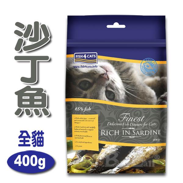 【海洋之星FISH4CATS】沙丁魚無麩質低敏配方(全貓/400g)