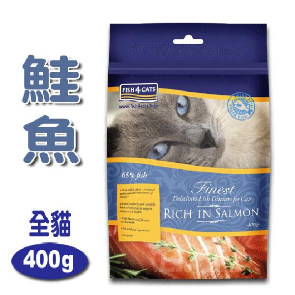 【海洋之星FISH4CATS】鮭魚無麩質低敏配方(全貓/400g)