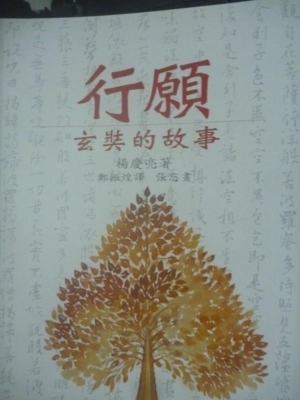 【書寶二手書T2/宗教_ZIA】行願 : 玄奘的故事_楊慶亮
