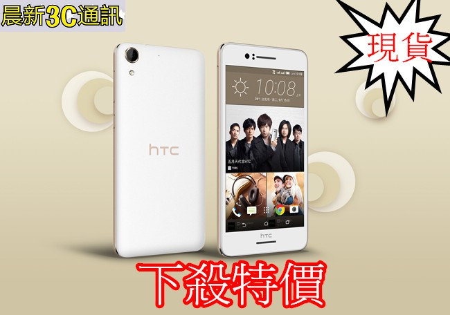 [晨新3C]HTC Desire 728 dual sim 全鏡面 5.5吋八核心智慧機 白/黑/棕