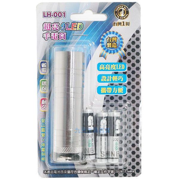【九元生活百貨】LH-001超亮9燈LED手電筒 LED照明