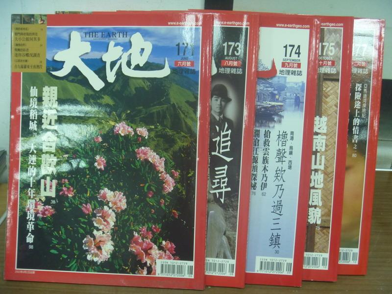 【書寶二手書T1/雜誌期刊_ZFS】大地_171~177期間_共5本合售_親近合歡山等