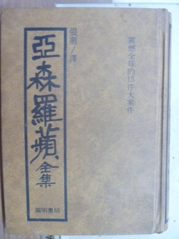 【書寶二手書T6/翻譯小說_MPP】亞森羅蘋全集_張鼐_民73_原價700