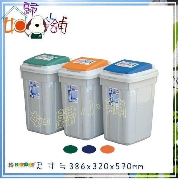 如歸小舖 KEYWAY 日式分類附蓋垃圾桶CL42