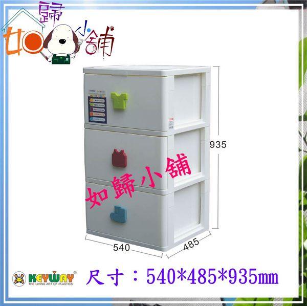 如歸小舖KEYWAY SP-930 特大EQ深型三層收納櫃(附輪) ^新款^