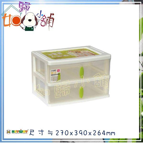 如歸小舖 清靜居家收納盒(2格)W2/W-2