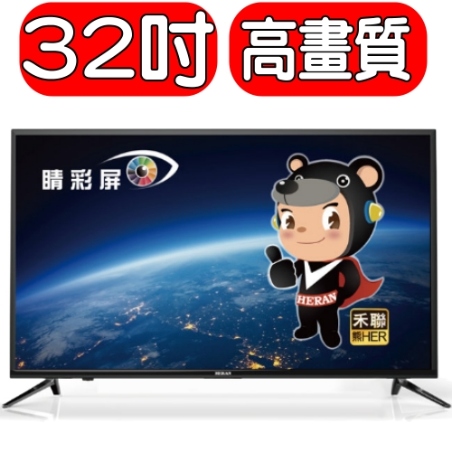 《特促可議價》HERAN禾聯【HC-32DA2】電視《32吋》